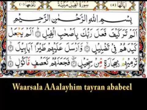 Surah 105 Al Feel Memorization