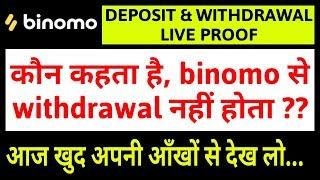 Binomo Withdrawal Proof | Binomo Trading Hindi | Binomo App Se Paise kaise kamaye |Earn Money Online