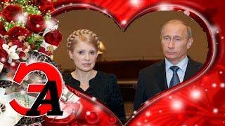 За Юлию Тимошенко! Юлю на царство! Остановить войну, вернуть Крым и возобновить транзит газа легко!