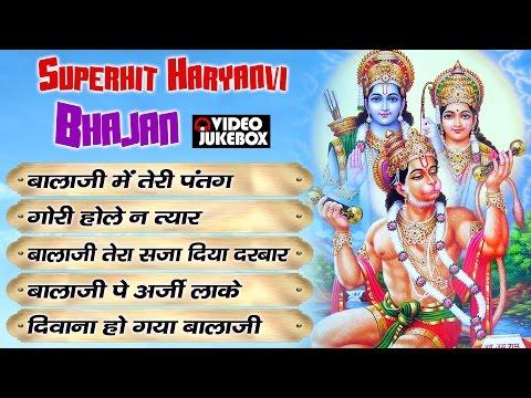 SUPERHIT HARYANVI BALA JI BHAJAN | BALA JI DEVOTIONAL SONG | BEST JUKE BOX #BHAKTI BHAJAN KIRTAN