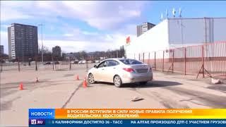 Новые правила на получение водительских прав ввели в России