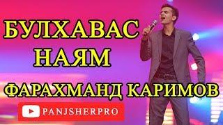 Фарахманд Каримов - Булхавас наям 2018 | Farahmand Karimov - Bulhavas nayam 2018