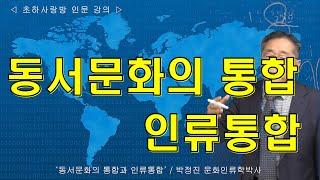 [인류학토크 97회] '동서문화의 통합과 인류통…
