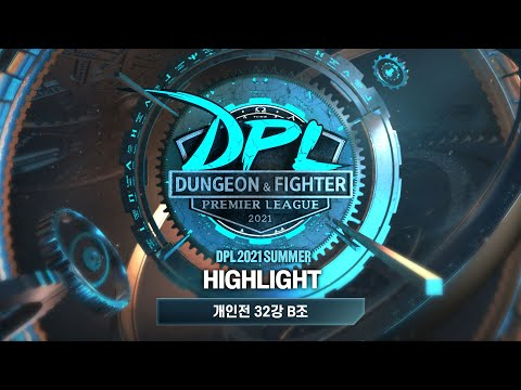 16강 진출까지 필요한 시간, 60초!   개인전 32강 B조 Match 1~8 하이라이트   DPL 2021 Summer HIGHLIGHT