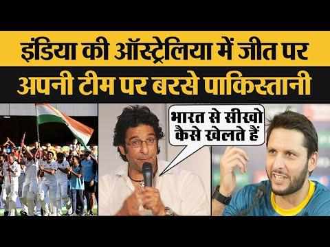 Australia में India Win के बाद Pakistani Cricketers Wasim Akram, Shahid Afridi अपनी टीम पर बरसे