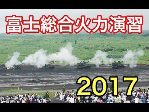 富士総合火力演習2017に行ってきた(前編) 元自衛隊芸人トッカグン
