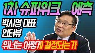 [Live] 박시영 인터뷰 : 민주당 1차 슈퍼위크 승자는 누가 될 것인가? 위너는 어떻게 결정되는가! 돗자…