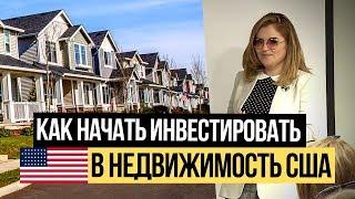 Как начать инвестировать в недвижимость США. Инвестиции в недвижимость Америки