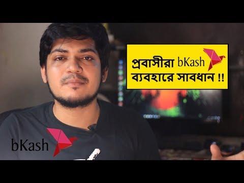 প্রবাসীরা বিকাশ ব্যবহারে সাবধান !! Is it right to use bKash from abroad.