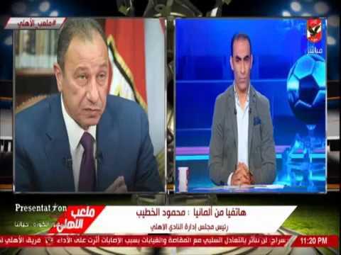 محمود الخطيب : اقدر حزن جماهير الاهلى و سيتم اعادة بناء فريق كرة القدم فى يناير thumbnail