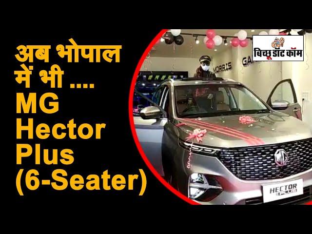 अब भोपाल में भी ....  MG Hector Plus (6-Seater) ......