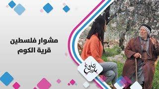 قرية الكوم - فلسطين - حلوة يا دنيا