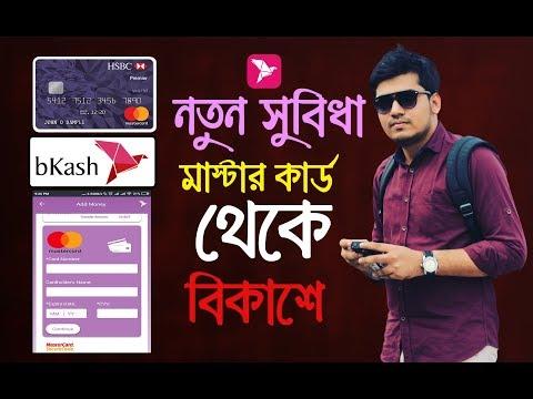 চালু হল মাস্টারকার্ড থেকে বিকাশে টাকা পাঠানোর সুবিধা MasterCard to bKash fund transfer now possible