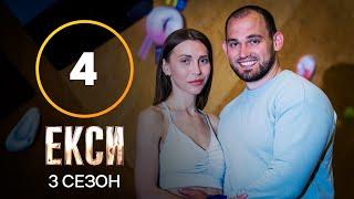 Эксы. Сезон 3 – Выпуск 4 от 05.10.2021