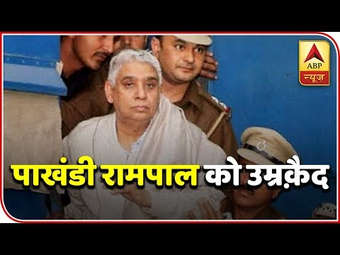 Self-styled Godman Rampal Awarded Life Imprisonment | ABP News