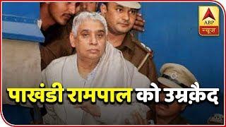 Self-styled Godman Rampal Awarded Life Imprisonment | ABP News
