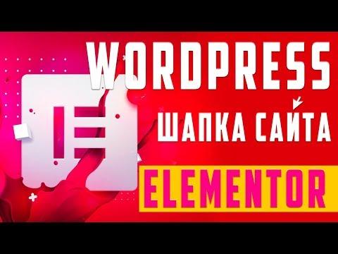 WordPress, Elementor — как сделать продающую шапку на сайте