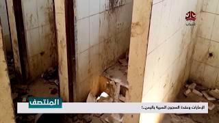 الإمارات وعقدة السجون السرية باليمن .. ! | تقرير يمن شباب