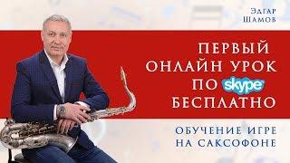 Первый онлайн урок по саксофону - бесплатно.