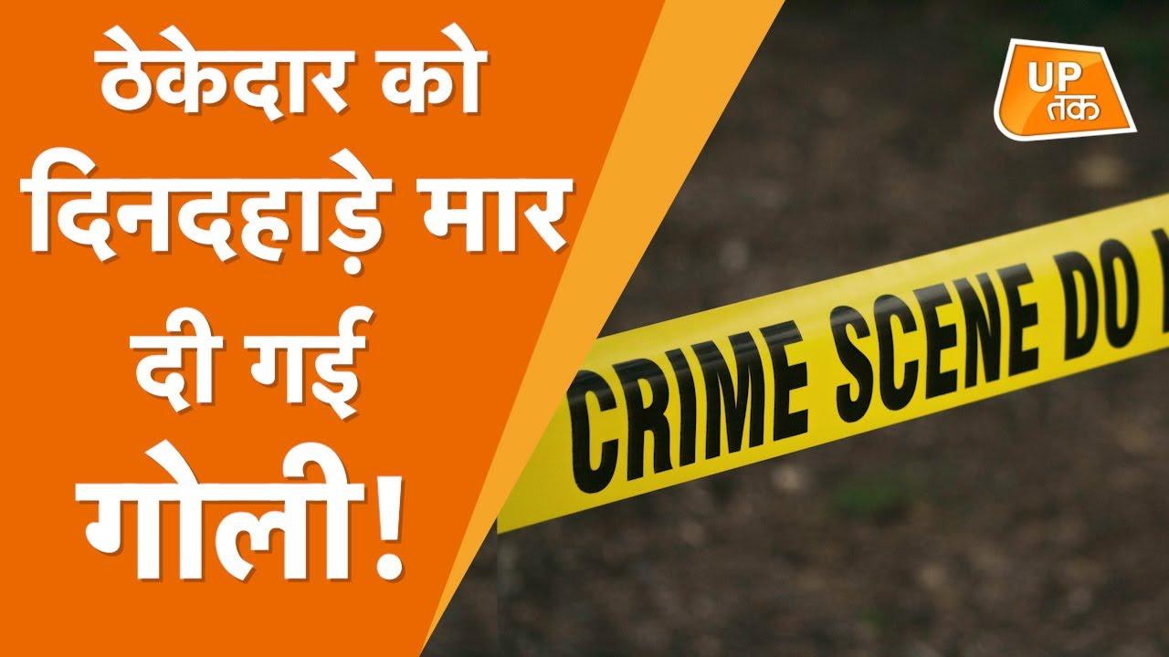 Jaunpur : जौनपुर में गुंडों ने अखिलेश यादव नाम बताते ही मार दी गोली...