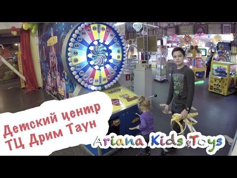 Детский центр ТЦ Дрим Таун |  children's center in the mall Dream Town