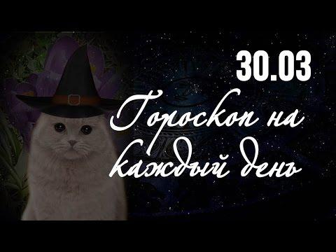 Гороскоп на 30 марта ❂ Гороскоп на сегодня по знакам зодиака