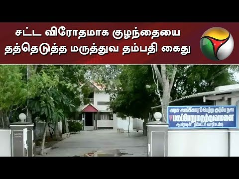 சட்ட விரோதமாக குழந்தையை தத்தெடுத்த மருத்துவ தம்பதி கைது | Child Adoption | Arrest   Puthiya thalaimurai Live news Streaming for Latest News , all the current affairs of Tamil Nadu and India politics News in Tamil, National News Live, Headline News Live, Breaking News Live, Kollywood Cinema News,Tamil news Live, Sports News in Tamil, Business News in Tamil & tamil viral videos and much more news in Tamil. Tamil news, Movie News in tamil , Sports News in Tamil, Business News in Tamil & News in Tamil, Tamil videos, art culture and much more only on Puthiya Thalaimurai TV   Connect with Puthiya Thalaimurai TV Online:  SUBSCRIBE to get the latest Tamil news updates: http://bit.ly/2vkVhg3  Nerpada Pesu: http://bit.ly/2vk69ef  Agni Parichai: http://bit.ly/2v9CB3E  Puthu Puthu Arthangal:http://bit.ly/2xnqO2k  Visit Puthiya Thalaimurai TV WEBSITE: http://puthiyathalaimurai.tv/  Like Puthiya Thalaimurai TV on FACEBOOK: https://www.facebook.com/PutiyaTalaimuraimagazine  Follow Puthiya Thalaimurai TV TWITTER: https://twitter.com/PTTVOnlineNews  WATCH Puthiya Thalaimurai Live TV in ANDROID /IPHONE/ROKU/AMAZON FIRE TV  Puthiyathalaimurai Itunes: http://apple.co/1DzjItC Puthiyathalaimurai Android: http://bit.ly/1IlORPC Roku Device app for Smart tv: http://tinyurl.com/j2oz242 Amazon Fire Tv:     http://tinyurl.com/jq5txpv  About Puthiya Thalaimurai TV   Puthiya Thalaimurai TV (Tamil: புதிய தலைமுறை டிவி) is a 24x7 live news channel in Tamil launched on August 24, 2011.Due to its independent editorial stance it became extremely popular in India and abroad within days of its launch and continues to remain so till date.The channel looks at issues through the eyes of the common man and serves as a platform that airs people's views.The editorial policy is built on strong ethics and fair reporting methods that does not favour or oppose any individual, ideology, group, government, organisation or sponsor.The channel's primary aim is taking unbiased and accurate information to the socially conscious common man.   Besides giving live and current information the channel broadcasts news on sports,  business and international affairs. It also offers a wide array of week end programmes.   The channel is promoted by Chennai based New Gen Media Corporation. The company also publishes popular Tamil magazines- Puthiya Thalaimurai and Kalvi.   #Puthiyathalaimurai #PuthiyathalaimuraiLive #PuthiyathalaimuraiLiveNews #PuthiyathalaimuraiNews #PuthiyathalaimuraiTv #PuthiyathalaimuraiLatestNews #PuthiyathalaimuraiTvLive   Tamil News, Puthiya Thalaimurai News, Election News, Tamilnadu News, Political News, Sports News, Funny Videos, Speech, Parliament Election, Live Tamil News, Election speech, Modi, IPL , CSK, MS Dhoni, Suresh Raina, DMK, ADMK, BJP, OPS, EPS