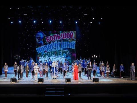 ПЕНЗАКОНЦЕРТ - Большой Новогодний концерт (20.12.20)