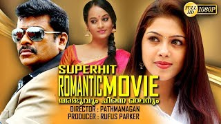 Latest Malayalam New Movie Roamantic Movie Action Movie Family Entertainment Movie Upload 2018 HD