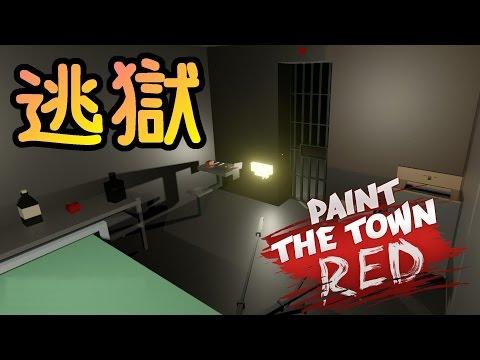 把人打飛吧※血染小鎮 Paint the Town Red 逃獄