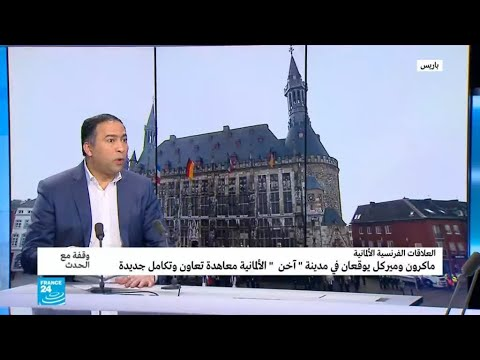 ما الجديد في المعاهدة الالمانية الفرنسية؟  - نشر قبل 2 ساعة
