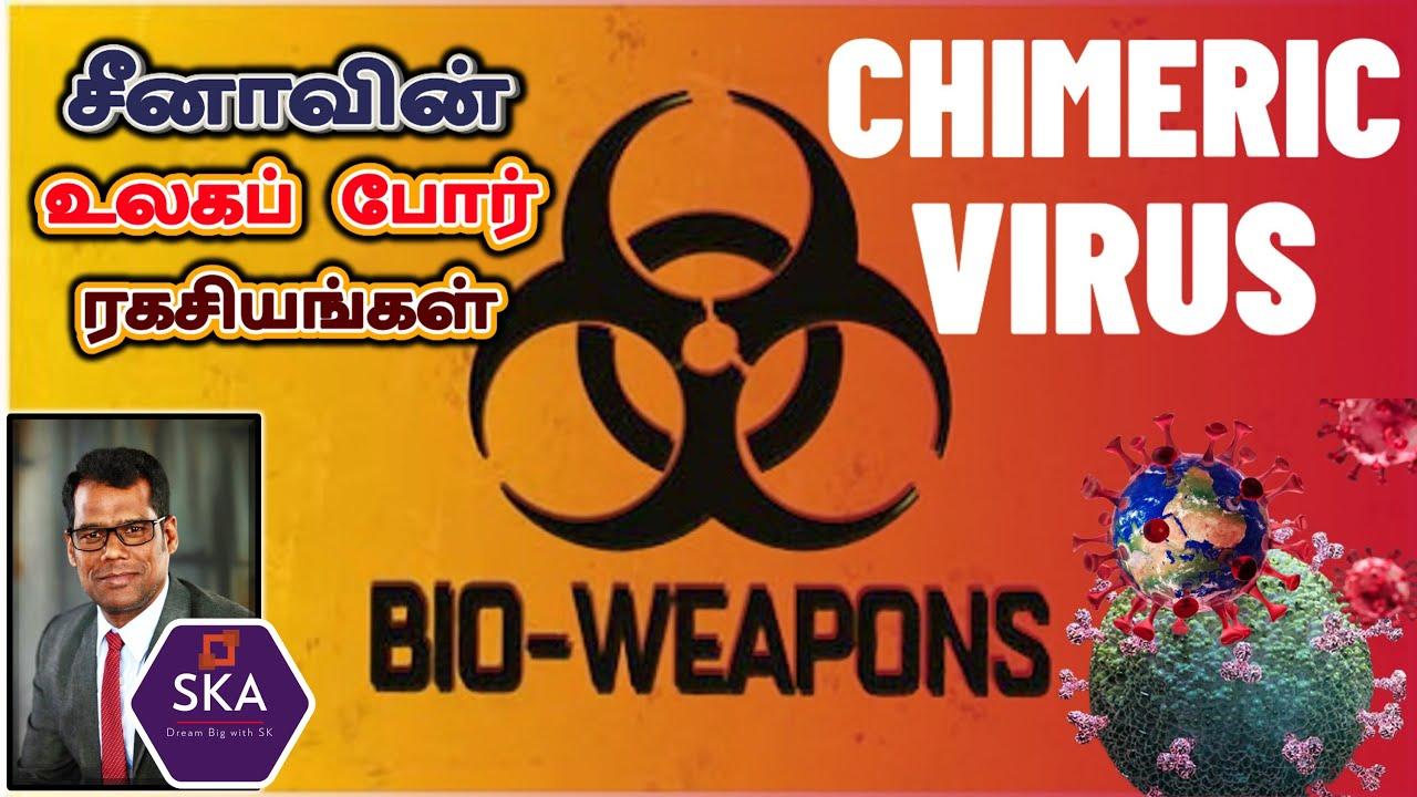 சீனாவுக்கெதிரான புதிய ஆதாரங்கள் | Corona Variants are Bio-Weapons | சீனாவுக்கு தண்டனை | TAMIL | SKA
