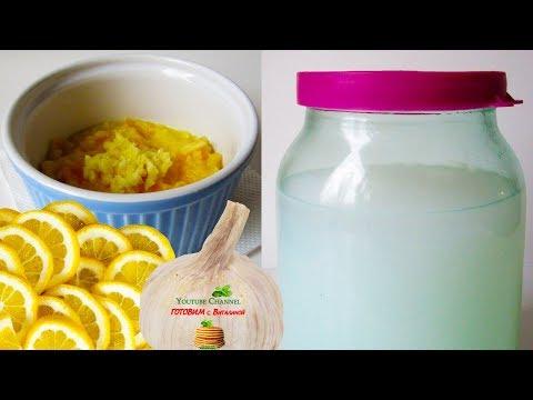 Неумывакин лечение чесноком и лимоном. НЕТ повышенному давлению, инсульту, инфаркту! Эликсир рецепт