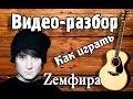 Как играть ЗЕМФИРА ХОЧЕШЬ видео разбор Урок на гитаре для начинающих Без БАРРЭ mp3