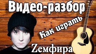 Как играть ЗЕМФИРА - ХОЧЕШЬ видео разбор / Урок на гитаре для начинающих Без БАРРЭ