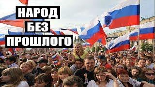 Русские - народ без прошлого или Как у нас украли нашу историю