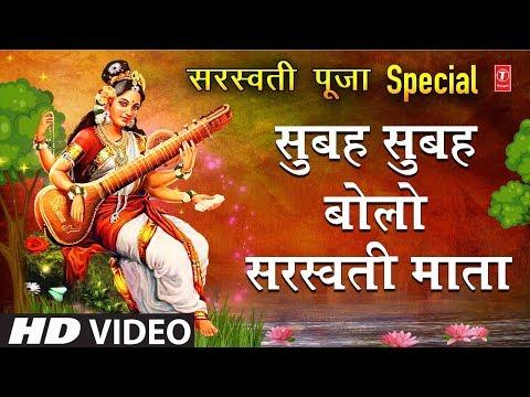 Basant Panchami  Special सुबह सुबह बोलो सरस्वती माता I Subah Subah Bolo Saraswati Mata