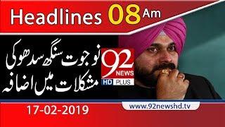 News Headlines | 8:00 AM | 17 February 2019 | 92NewsHD