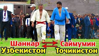 ГУШТИНИ КУЙБЕШ 2019 | Шанкар Узбекистон Саймумин Точикистон