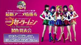 20 jährige Sailor Moon Jubiläumsshow 2013 (Deutsch)
