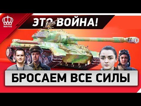 Никитос   Амвей VS Ария   Юша - Мы бросаем все силы!