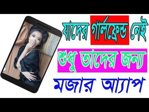 যাদের Girl Friend নাই শুধু তাদের জন্য।Android Funny Apps । Bangla Mobile Tips