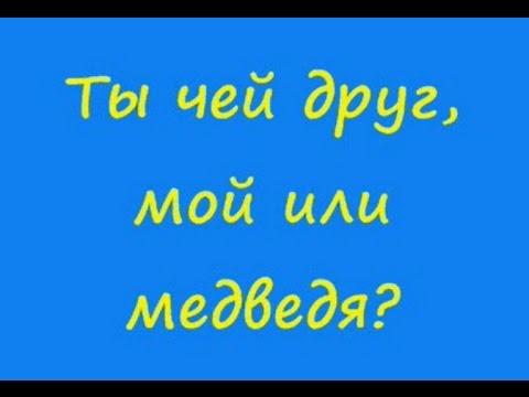 Анекдот про грузин. Ты чей друг, мой или медведя?