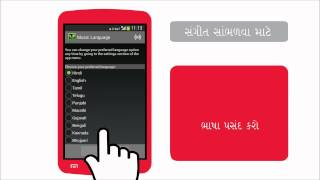 How to listen to music on the internet using your Android smartphone (Gujrati)