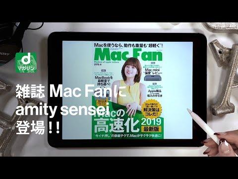 amity sensei雑誌Mac Fanに載りました!! Dマガジンでどうぞ