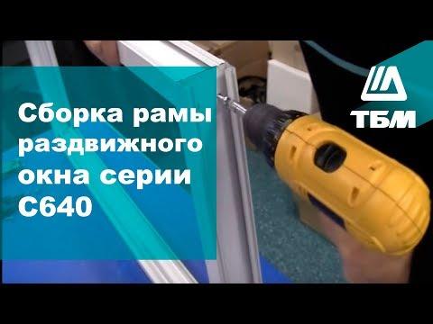 видео: Сборка рамы раздвижного окна серии С640