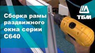 Сборка рамы раздвижного окна серии С640(http://alumark.tbm.ru Компания ТБМ предлагает систему алюминиевых профилей для «холодного» остекления балконов,..., 2013-05-17T05:50:12.000Z)