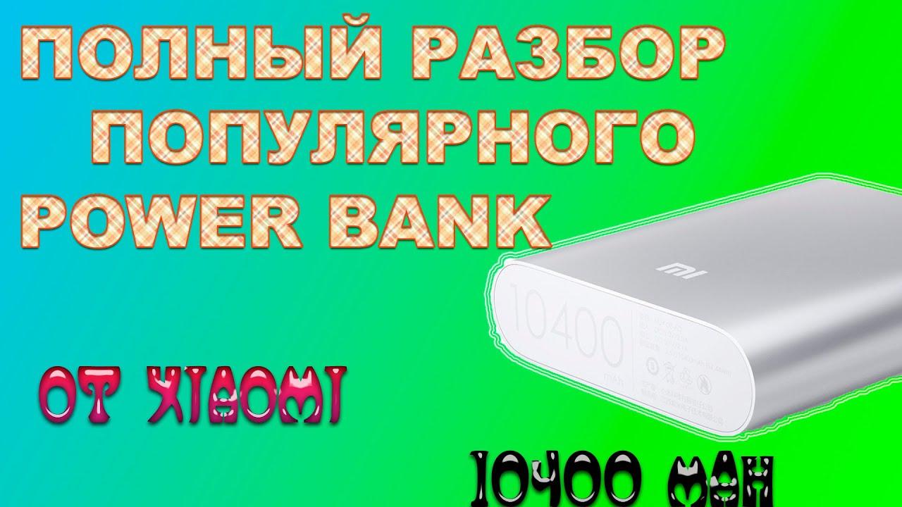 ПОЛНЫЙ РАЗБОР И РЕМОНТ POWER BANK XIAOMI 10400mAh - YouTube