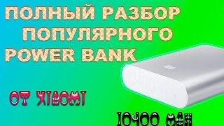 ПОВНИЙ РОЗБІР І РЕМОНТ POWER BANK XIAOMI 10400mAh