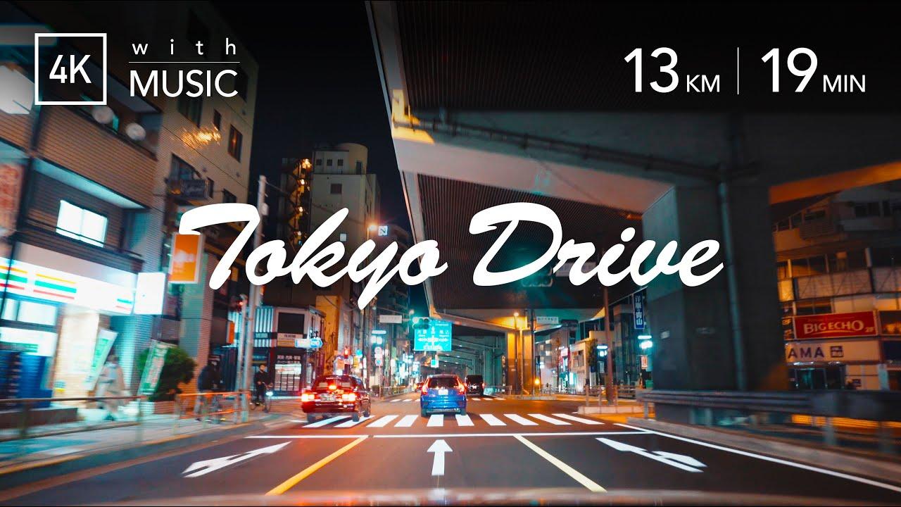 TOKYO NIGHT DRIVE | 東京夜景ドライブ 世田谷〜中野 [4K] Night view of western Tokyo<瀬田〜上馬〜代田橋〜初台>